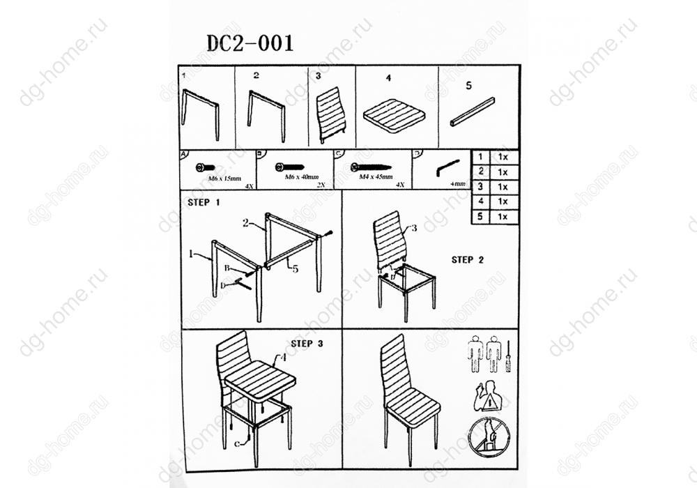 Стул DC2-001 коричневый
