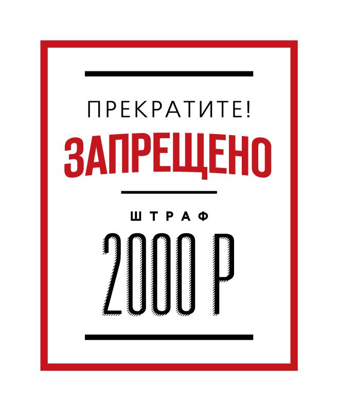 Купить Постер Запрещено в интернет магазине дизайнерской мебели и аксессуаров для дома и дачи